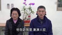 030_渐冻人案例(南投)
