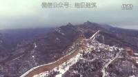 航拍雪后的万里长城,堪称世界最伟大的超级建筑!