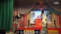 曲剧【四郎探母】下云阳镇曲剧团--风度翩翩的视频剪辑