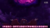 装神少女小缠10【中字超清】