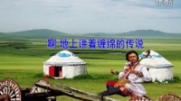 泽旺多吉  蒙古歌曲 草原花月夜 泽旺多吉演唱MV 紫玉制作2