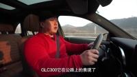 【胖哥试车】奔驰GLC300S