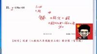 【树学】试者《人教版六年级数学上册》解方程(百分数)