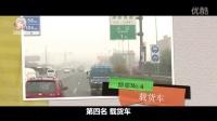 """这6类车在路上""""九撞十胜""""招惹它们赔钱是小 丧命是大-中国最危险的6大车"""