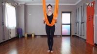 【瑜伽小队长】空中瑜伽二级体式精解——小球式