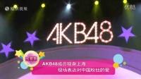 AKB48成员现身上海现场表达对中国粉丝的爱