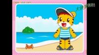 114.和巧虎一起去海边玩 亲子游戏 儿童游戏 大侠笑解 小猪佩奇 安吉拉