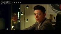 《28岁未成年》片头曲MV《你不懂我》