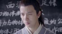 西涯三大定律 《西涯侠》01集精彩片段