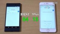 iPhone7Plus评测:对比索尼Xperia XZ测评