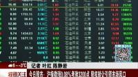 今日股市:沪指微涨0.08%考验3200点 股权转让引领市场风口