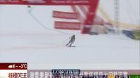 滑雪季到来! 高山滑雪世界杯超级大回转开赛 特别关注 161206