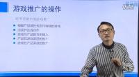 快消品市场推广与渠道管理-陈震宇(精彩片段)