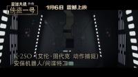 《星球大戰外傳:俠盜一号》曝中文版人物海報預告