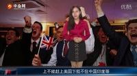 华尔街风暴周:英国脱欧能否震撼全球金融市场?