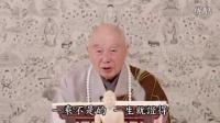 净空法师《弥陀四十八大愿》01