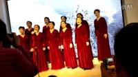 合唱豫歌:毛主席诗词《沁园春.雪》VID20161210142930