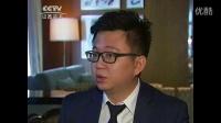 """CCTV 证券资讯""""外汇衍生品的发展""""专访"""