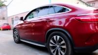 BENZ奔驰GLE400改装CENDE森德排气 声音可变 带阀门排气