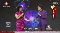 巩汉林金珠 2015东方卫视春节联欢晚会小品《浪漫的事儿》
