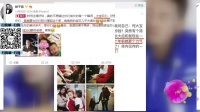 网曝何洁赫子铭离婚 传男方太花心曾被抓奸 161217