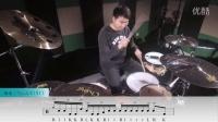 《架子鼓加花课堂》Lesson 4 鼓手工厂出品