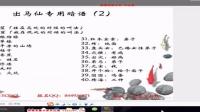 逍遥遁甲——奇门遁甲自学视频第二课_标清