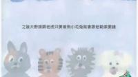 """绘本故事《一只被霸凌的小花兔》  教育孩子正确面对""""霸凌"""""""