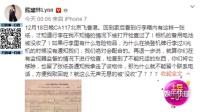 熊黛林怒斥航空公司:行李在我不知情的情况下被打开检查过 161219