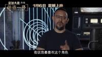 《星球大戰外傳:俠盜一号》姜文特輯