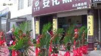柳州从众阁茶庄开业