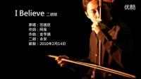 我的野蛮女友主题曲-I Believe  永安二胡
