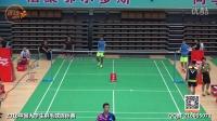2016 第20届大学生羽毛球锦标赛 8月8日 甲A西北工业VS北体大-决赛 男双