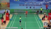 2016 第20届大学生羽毛球锦标赛 8月8日 乙组华侨大学VS湘潭大学  女单1