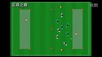 足球教案丨团队4V4控球训练
