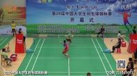 2016 第20届大学生羽毛球锦标赛 8月8日 乙组西南大学VS辽宁石油化工大学 男单