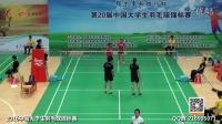 2016 第20届大学生羽毛球锦标赛 8月8日 女双6