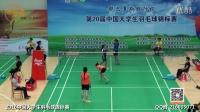 2016 第20届大学生羽毛球锦标赛 8月8日 女双7