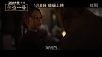 《星球大戰外傳:俠盜一号》中國版預告片