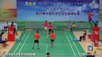 2016 第20届大学生羽毛球锦标赛 8月8日 西北明大VS香港大学 男双