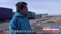 【卡车之家】开卡车穿越中国,S01E03:哈萨克斯坦司机开二手车15天挣300美元