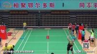 2016 第20届大学生羽毛球锦标赛 8月10日 混双1