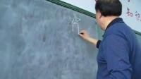 2009年济南培训班田英章老师讲课视频_标清