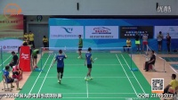 2016 第20届大学生羽毛球锦标赛 8月10日 男双3