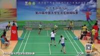 2016 第20届大学生羽毛球锦标赛 8月10日 女双2