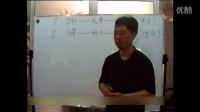 刘文元四柱八字视频教程2集