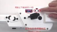 罗兰电吹管 ROLAND AE-10 官方视频教程之自动颤音(中文)