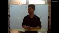 刘文元四柱八字视频教程1集