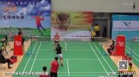 2016 第20届大学生羽毛球锦标赛 8月10日 女单3