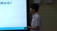 课题3酵母细胞的固定化(高中生物_人教2003课标版_选修1)